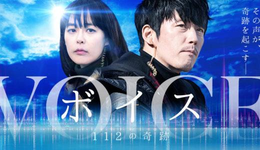 韓国ドラマ「ボイス~112の奇跡~」の無料フル動画はHulu・amazon・Netflixで見逃し配信してる?