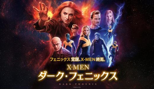 「X-MEN:ダーク・フェニックス」の無料フル動画はHulu・amazon prime・Netflixで配信してる?