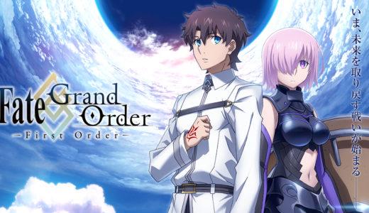 見逃し配信「Fate/Grand Order -絶対魔獣戦線バビロニア-」の無料フル動画はHulu・U-NEXT・Netflixで配信してる?