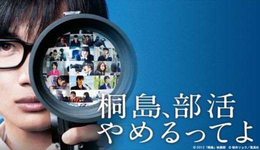 「桐島、部活やめるってよ」の無料フル動画はHulu・amazon prime・Netflixで配信してる?