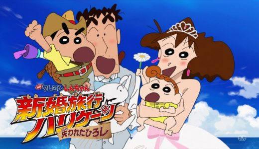 「映画クレヨンしんちゃん 新婚旅行ハリケーン 失われたひろし」の無料フル動画はHulu・amazon prime・Netflixで配信してる?