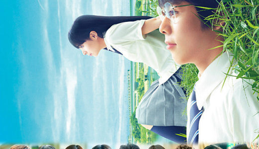 「町田くんの世界」の無料フル動画はHulu・amazon prime・Netflixで配信してる?