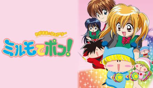 「わがまま☆フェアリー ミルモでポン!」の無料フル動画はHulu・amazon prime・Netflixで配信してる?