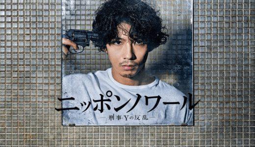 見逃し配信「ニッポンノワール―刑事Yの反乱―」の無料フル動画はHulu・amazon prime・Netflixで配信してる?