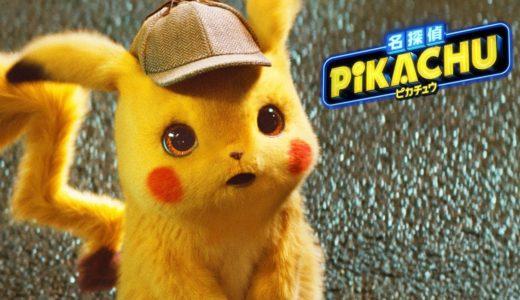 「名探偵ピカチュウ」の無料フル動画はHulu・amazon prime・Netflixで配信してる?