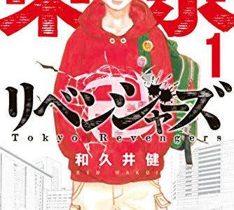 「東京卍リベンジャーズ」の1巻~最新14巻を漫画村や星野ロミ、zipの代わりに無料で安全に読めるサイト・サービス
