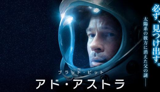 「アド・アストラ」の無料フル動画はHulu・amazon prime・Netflixで配信してる?