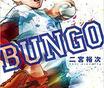 「BUNGO」1巻~最新19巻を漫画村や星野ロミ、zipの代わりに無料で安全に読めるサイト・サービス