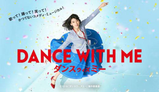 「ダンスウィズミー」の無料フル動画はHulu・amazon prime・Netflixで配信してる?
