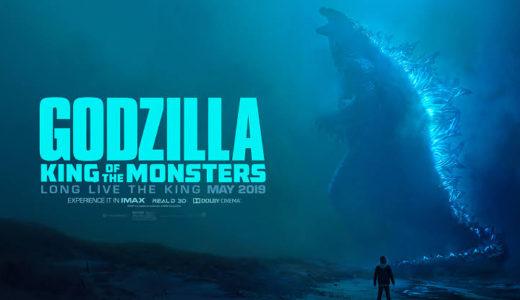 「ゴジラ キング・オブ・モンスターズ」の無料フル動画はHulu・amazon prime・Netflixで配信してる?