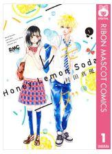 「ハニーレモンソーダ」1巻~最新11巻を漫画村や星野ロミ、zipの代わりに無料で安全に読めるサイト・サービス