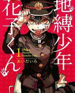 「地縛少年 花子くん」1巻~最新11巻を漫画村や星野ロミ、zipの代わりに無料で安全に読めるサイト・サービス