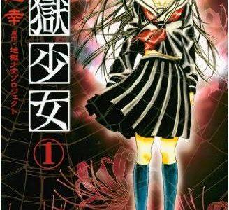 「地獄少女」1巻~最終9巻を漫画村や星野ロミ、zipの代わりに無料で安全に読めるサイト・サービス