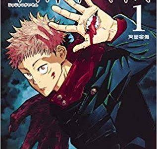 「呪術廻戦」1巻から最新7巻を漫画村や星野ロミ、zipの代わりに無料で安全に読めるサイト・サービス