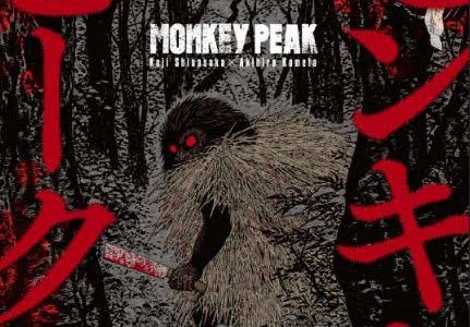 「モンキーピーク」1巻~最終12巻を漫画村や星野ロミ、zipの代わりに無料で安全に読めるサイト・サービス