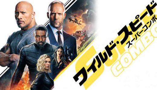 「ワイルド・スピード スーパーコンボ」の無料フル動画はHulu・amazon prime・Netflixで配信してる?