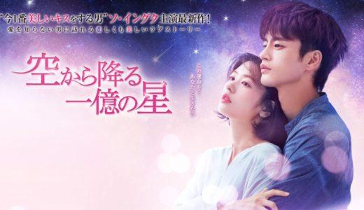 韓国ドラマ「空から降る一億の星」の無料フル動画はHulu・amazon prime・Netflixで配信してる?