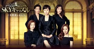 韓国ドラマ「SKYキャッスル~上流階級の妻たち~」の無料フル動画はHulu・amazon prime・Netflixで配信してる?