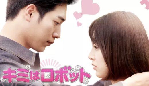 韓国ドラマ「キミはロボット」の無料フル動画はHulu・amazon prime・Netflixで配信してる?