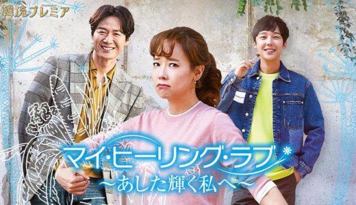 韓国ドラマ「マイ・ヒーリング・ラブ~あした輝く私へ~」の無料フル動画はHulu・amazon prime・Netflixで配信してる?