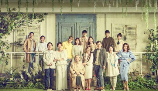 韓国ドラマ「金持ちの息子」の無料フル動画はHulu・amazon prime・Netflixで配信してる?