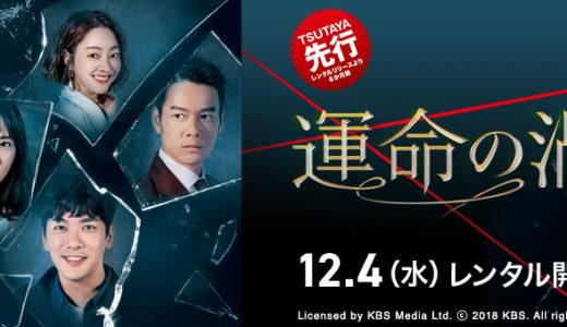 韓国ドラマ「運命の渦」の無料フル動画はHulu・amazon prime・Netflixで配信してる?