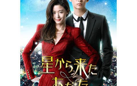 韓国ドラマ「星から来たあなた」の無料フル動画はHulu・amazon prime・Netflixで配信してる?