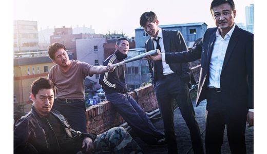 韓国ドラマ「バッドガイズ2~悪の都市~」の無料フル動画はHulu・amazon prime・Netflixで配信してる?