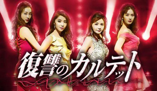 韓国ドラマ「復讐のカルテット」の無料フル動画はHulu・amazon prime・Netflixで配信してる?