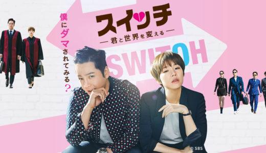 韓国ドラマ「スイッチ ~君と世界を変える~」の無料フル動画はHulu・amazon prime・Netflixで配信してる?