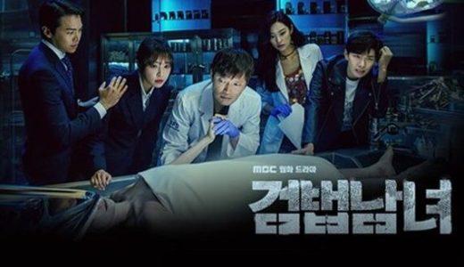 韓国ドラマ「ジャスティス2-検法男女-」の無料フル動画はHulu・amazon prime・Netflixで配信してる?