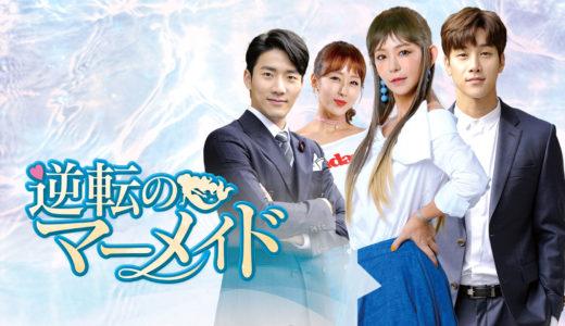 韓国ドラマ「逆転のマーメイド」の無料フル動画はHulu・amazon prime・Netflixで配信してる?