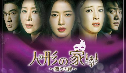 韓国ドラマ「人形の家~偽りの絆~」の無料フル動画はHulu・amazon prime・Netflixで配信してる?