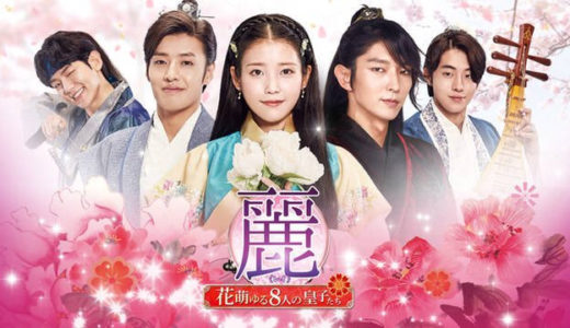 韓国ドラマ「麗〜花萌ゆる8人の皇子たち〜」の無料フル動画はHulu・amazon prime・Netflixで配信してる?