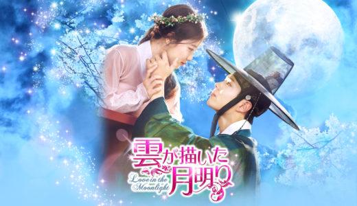 韓国ドラマ「雲が描いた月明り」の無料フル動画はHulu・amazon prime・Netflixで配信してる?