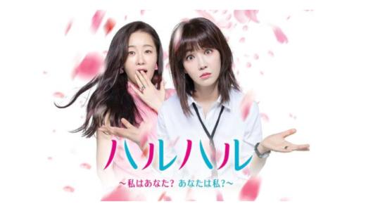 韓国ドラマ「ハルハル~私はあなた?あなたは私?~」の無料フル動画はHulu・amazon prime・Netflixで配信してる?