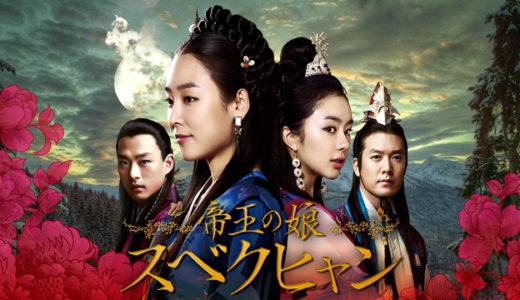 韓国ドラマ「帝王の娘スベクヒャン」の無料フル動画はHulu・amazon prime・Netflixで配信してる?