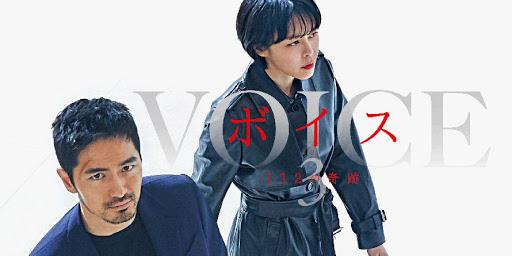【無料動画】韓国ドラマ「ボイス3~112の奇跡~」の無料フル動画はどこで配信してる?あらすじや口コミ、感想も紹介!