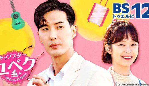 韓国ドラマ「トップスター・ユベク~同居人はオレ様男子~」の無料フル動画はHulu・amazon prime・Netflixで配信してる?