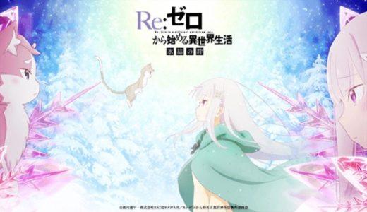 「Re:ゼロから始める異世界 氷結の絆」の無料フル動画はHulu・amazon prime・Netflixで配信してる?