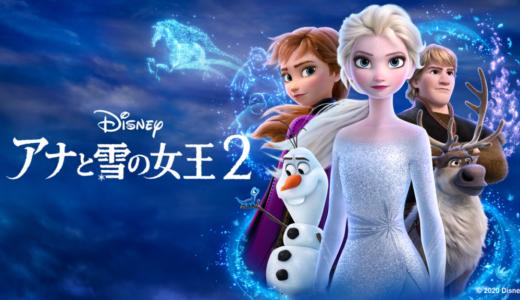「アナと雪の女王2」の無料フル動画はHulu・amazon prime・Netflixで配信してる?