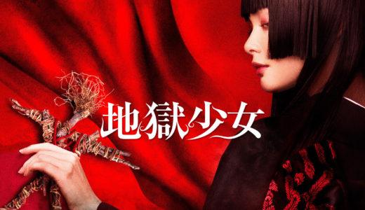 実写版「地獄少女」の無料フル動画はHulu・amazon prime・Netflixで配信してる?
