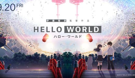 「HELLO WORLD」の無料フル動画はHulu・amazon prime・Netflixで配信してる?