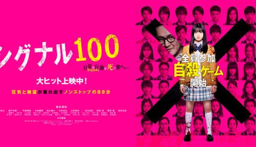 実写映画「シグナル100」の無料フル動画はHulu・amazon prime・Netflixで配信してる?