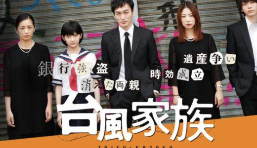 「台風家族」の無料フル動画はHulu・amazon prime・Netflixで配信してる?