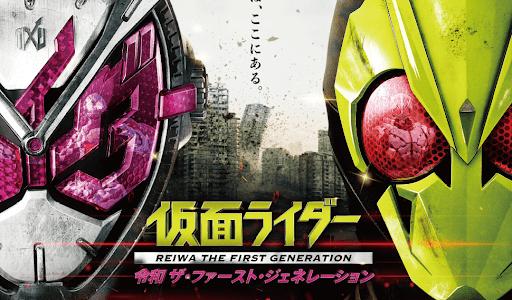 「仮面ライダー ファーストジェネレーション」の無料フル動画はHulu・amazon prime・Netflixで配信してる?