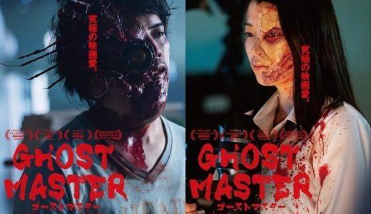 「ゴーストマスター」の無料フル動画はHulu・amazon prime・Netflixで配信してる?