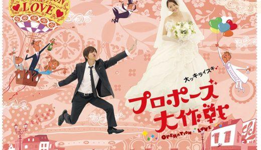 「プロポーズ大作戦」の全話無料フル動画はHulu・amazon prime・Netflixで配信してる?