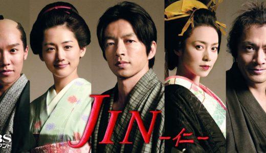 ドラマ「JIN-仁-」の無料フル動画はHulu・amazon prime・Netflixで配信してる?