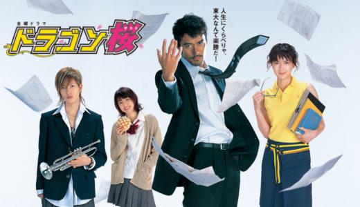 「ドラゴン桜」の全話無料フル動画はHulu・amazon prime・Netflixで配信してる?